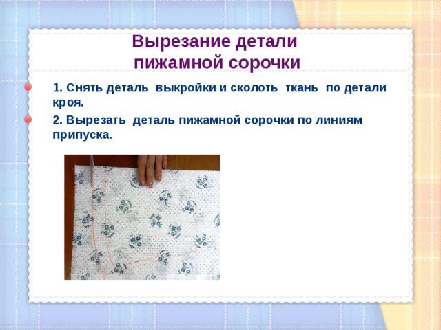 Вырезание детали  пижамной сорочки