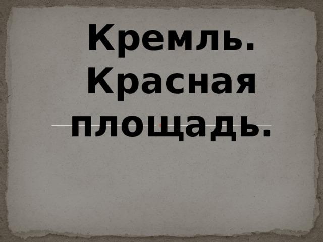 Кремль. Красная площадь.