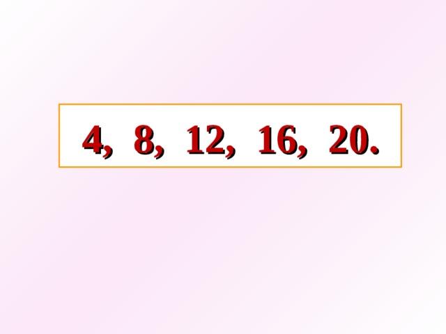 Узнай сказку! 4, 8, 12, 16, 20.