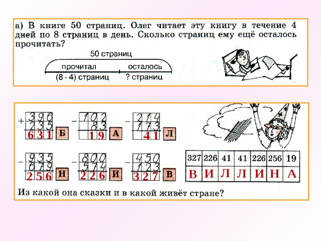 6 3 1 1 9 4 1 Л И Л И Н А В 2 2 6 2 5 6 3 2 7