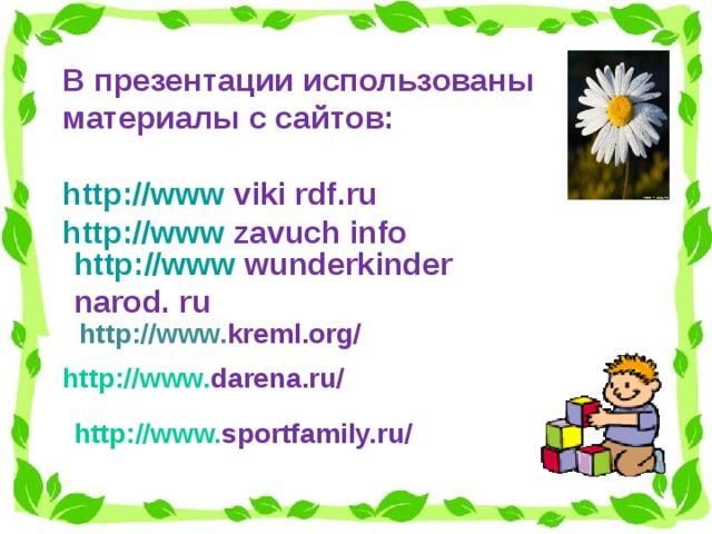 В презентации использованы материалы с сайтов: http://www viki rdf.ru http://www zavuch info http://www wunderkinder narod. ru http://www. kreml.org/ http://www. darena.ru/ http://www. sportfamily.ru/