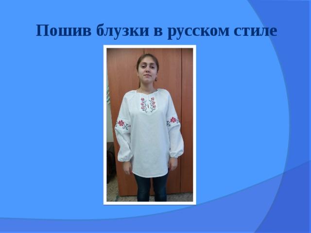 Пошив блузки в русском стиле