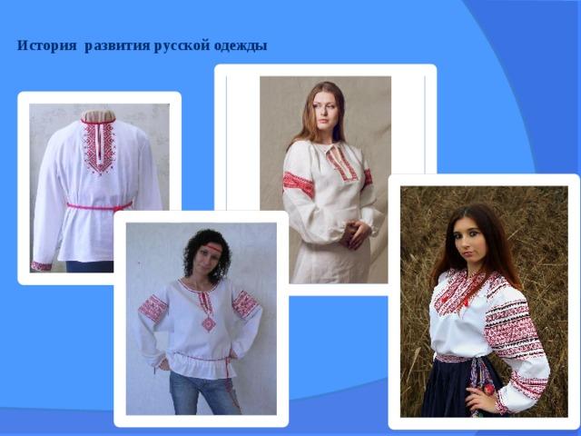 История развития русской одежды