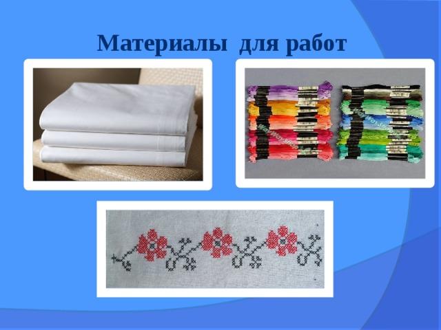 Материалы для работ