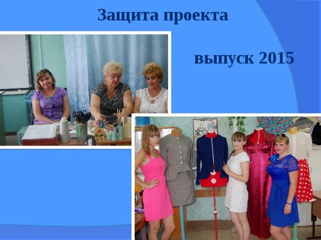 Защита проекта выпуск 2015