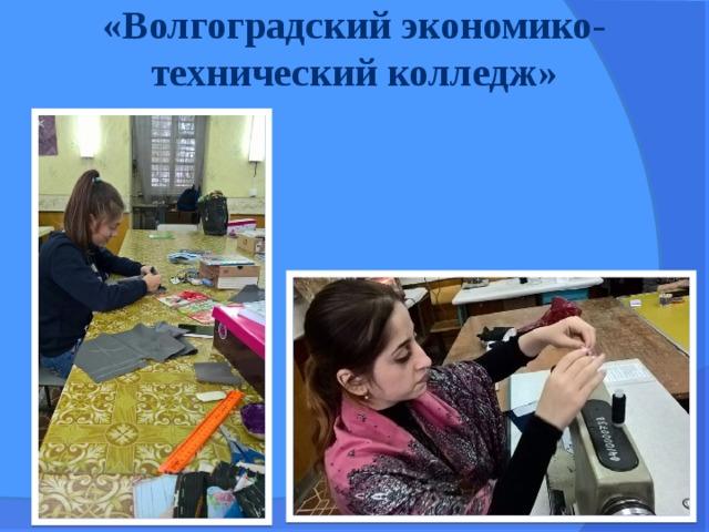 «Волгоградский экономико-технический колледж»