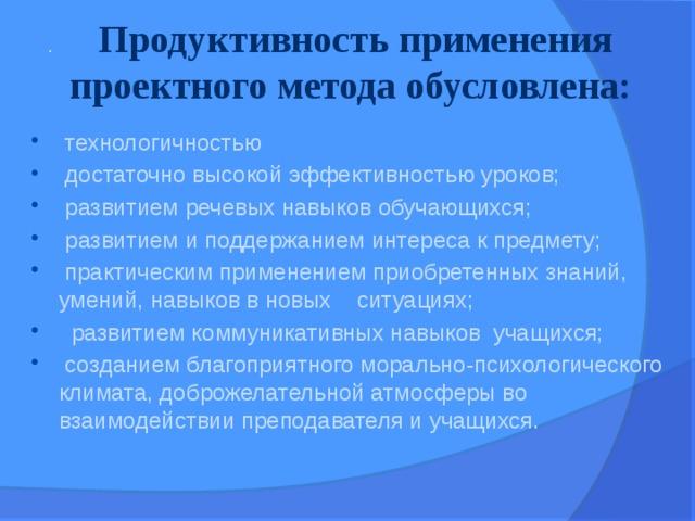 Продуктивность применения проектного метода обусловлена:   ·