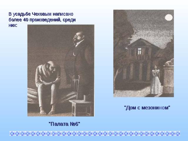В усадьбе Чеховым написано более 40 произведений, среди них: