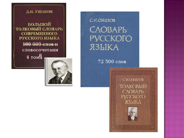 180 000 слов и словосочетаний 4 тома 72 500 слов