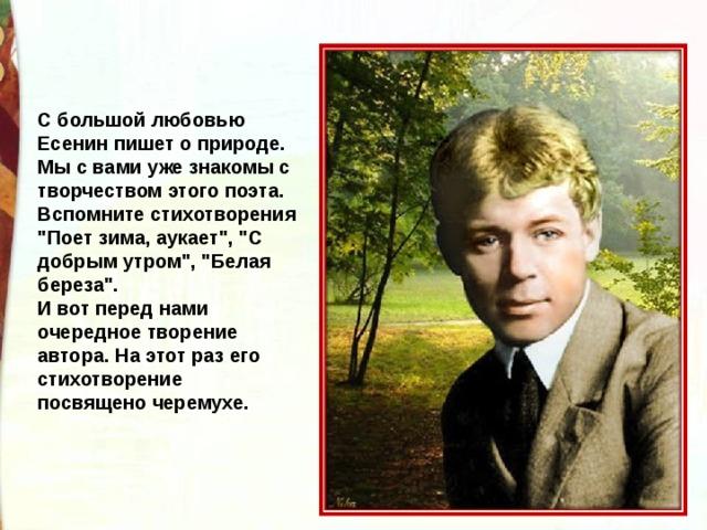 С большой любовью Есенин пишет о природе. Мы с вами уже знакомы с творчеством этого поэта. Вспомните стихотворения