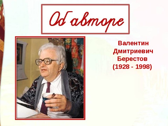 Валентин Дмитриевич Берестов (1928 - 1998)