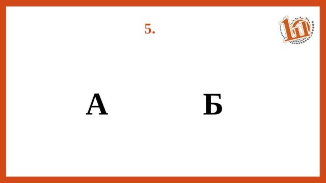 5. А Б