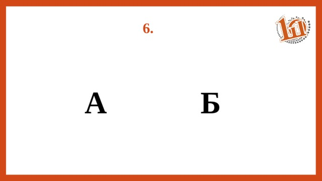 6. А Б