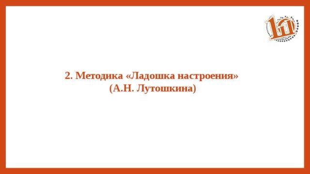2. Методика «Ладошка настроения» (А.Н. Лутошкина)