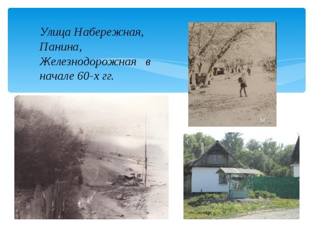 Улица Набережная, Панина, Железнодорожная в начале 60-х гг.
