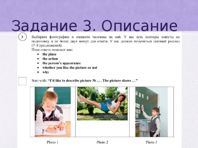 Английский язык. ВПР 7.  Задание 3. Описание фото.