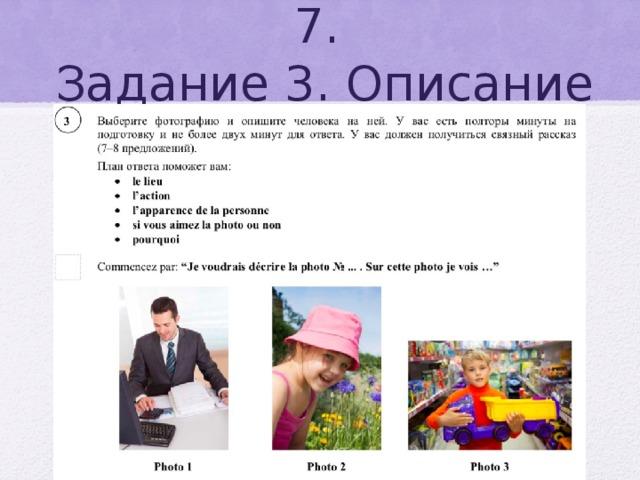 Французский язык. ВПР 7.  Задание 3. Описание фото.