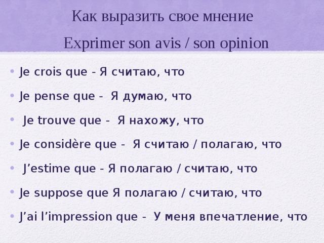 Как выразить свое мнение  Exprimer son avis / son opinion