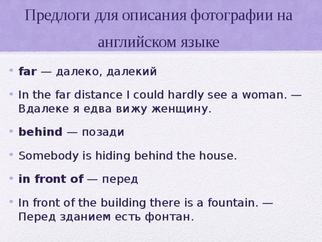 Предлоги для описания фотографии на английском языке