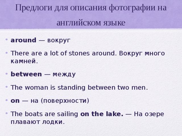 Код описания картинки на английском