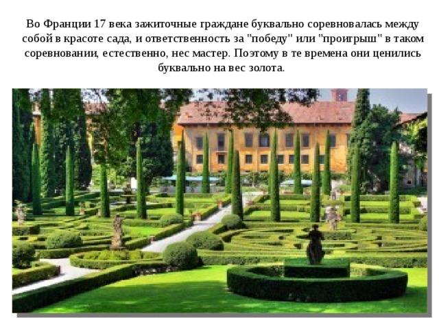 ВоФранции 17 веказажиточные граждане буквально соревновалась между собой в красоте сада, и ответственность за
