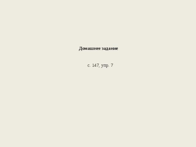 Домашнее задание     с. 147, упр. 7