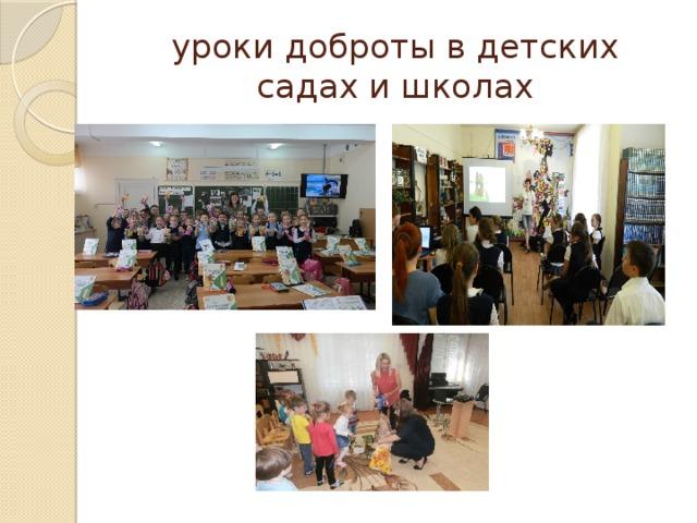 уроки доброты в детских садах и школах