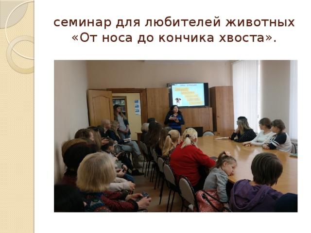 семинар для любителей животных  «От носа до кончика хвоста».