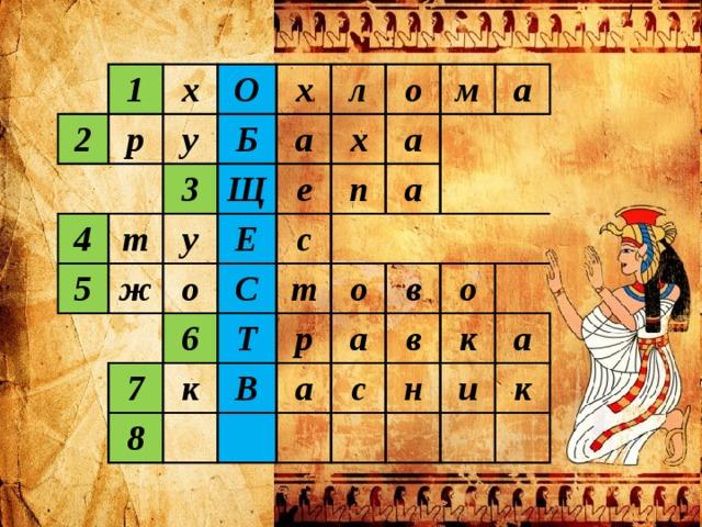 1 2 х р  О у 4 х 5 3 Б т л  Щ у ж а о  е о Е х м 6 7  С с п а а  к  т 8 Т а р о В а в а о в с  н к а и к