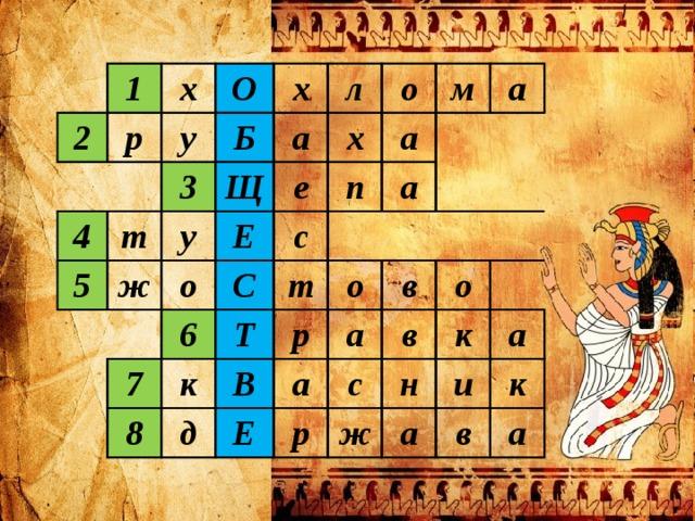 1 2 х  р О 4 у х 5 3 т Б л а ж  Щ у о  Е о е х м 6 с 7 а С п  а к Т а 8   т о р В д а в а Е в р о с ж к н  и а а к в а