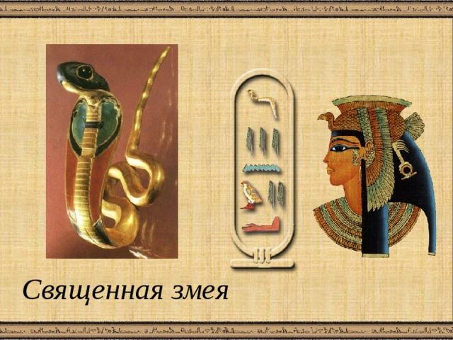 Священная змея