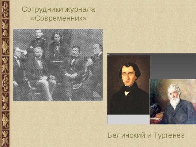 Сотрудники журнала «Современник» Белинский и Тургенев