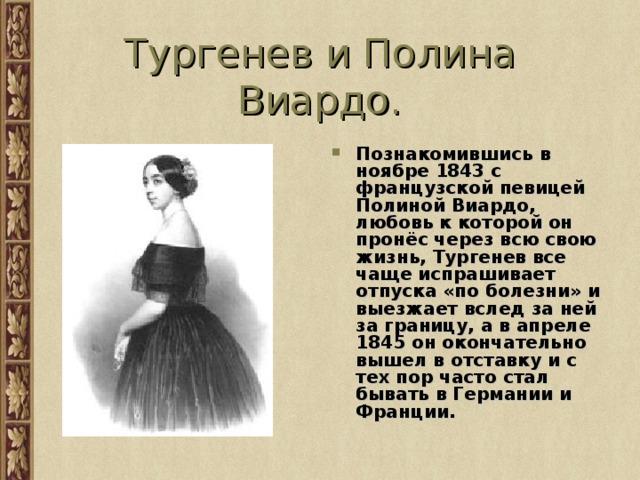 Тургенев и Полина Виардо.