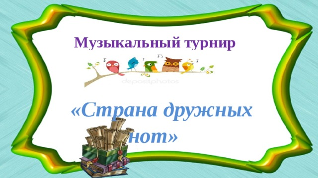 Музыкальный  турнир   «Страна дружных нот»