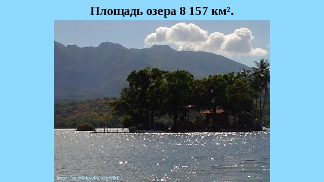 Площадь озера 8 157 км².