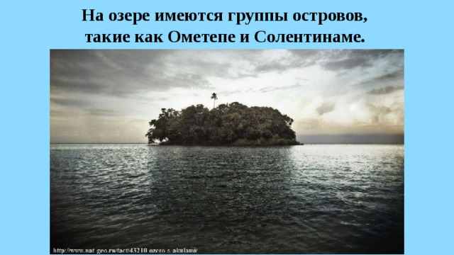 На озере имеются группы островов, такие какОметепеиСолентинаме.