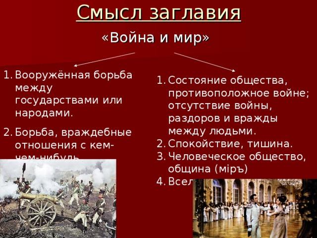 Смысл заглавия  «Война и мир»