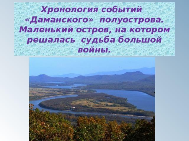 Хронология событий «Даманского» полуострова. Маленький остров, на котором решалась судьба большой войны.