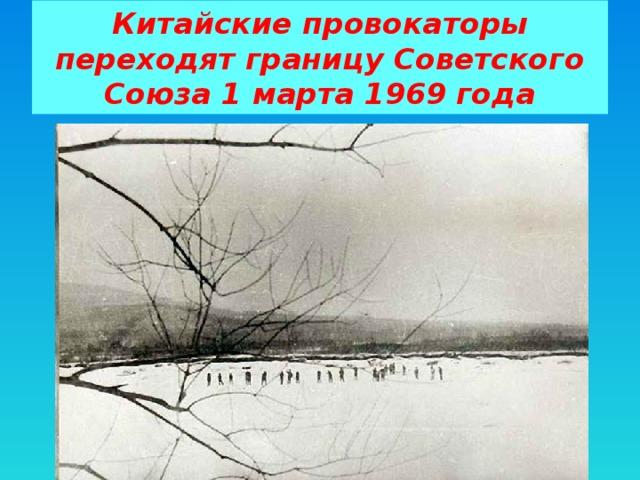 Китайские провокаторы переходят границу Советского Союза 1 марта 1969 года