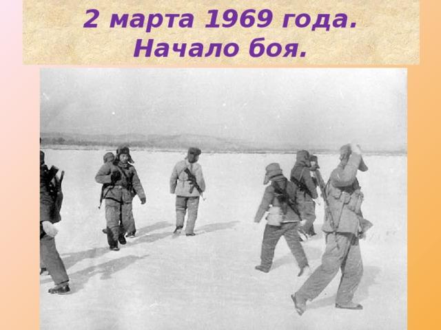 2 марта 1969 года. Начало боя.