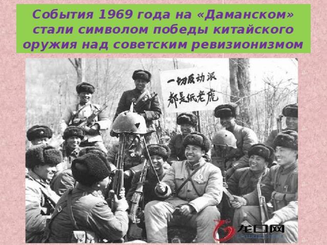 События 1969 года на «Даманском» стали символом победы китайского оружия над советским ревизионизмом