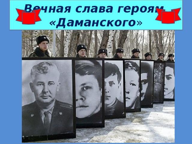 Вечная слава героям «Даманского »