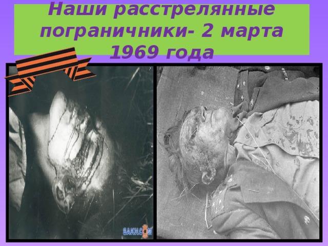 Наши расстрелянные пограничники- 2 марта 1969 года