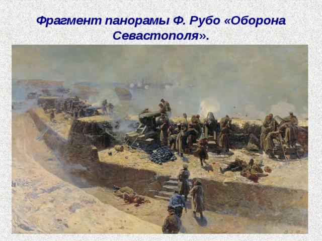 Фрагмент панорамы Ф.Рубо «Оборона Севастополя ».