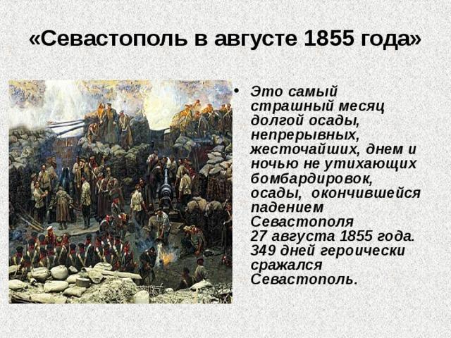«Севастополь в августе 1855 года»