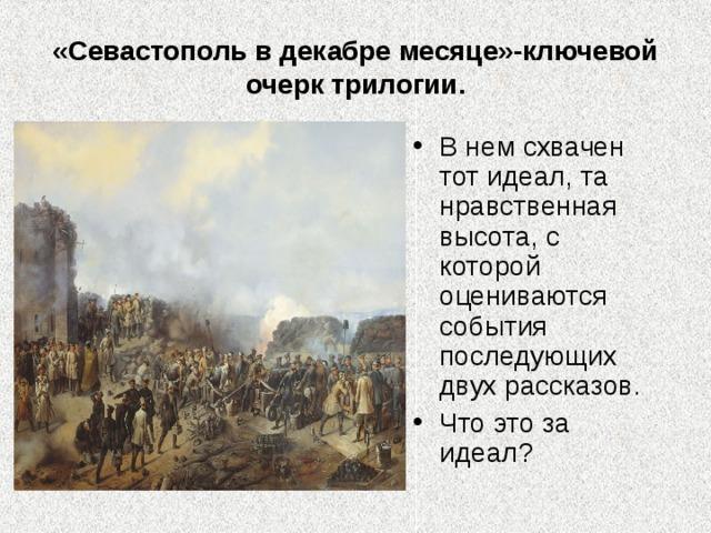 «Севастополь в декабре месяце»-ключевой очерк трилогии.
