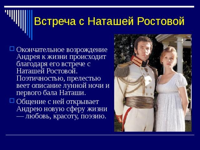Встреча с Наташей Ростовой