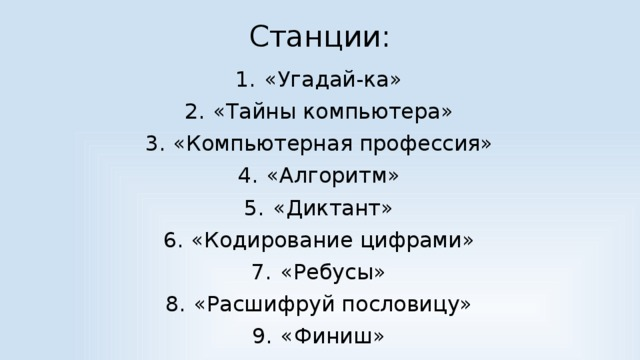 Станции: