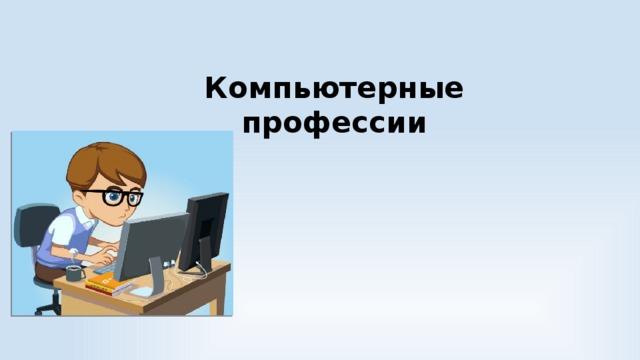 Компьютерные профессии