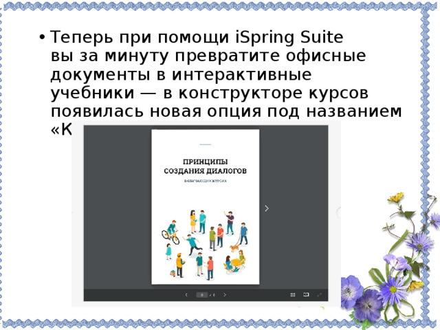Теперь при помощи iSpring Suite вызаминуту превратите офисные документы винтерактивные учебники— вконструкторе курсов появилась новая опция под названием «Книги».